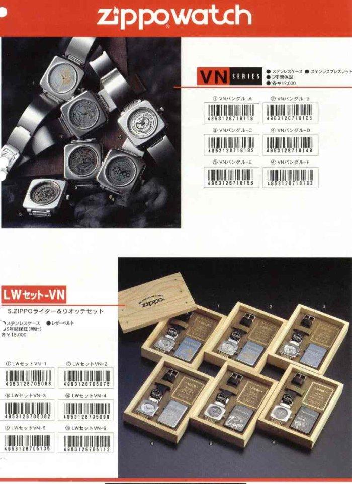 Catalogue ZIPPO 1997 Best selection(Japan version) 5110