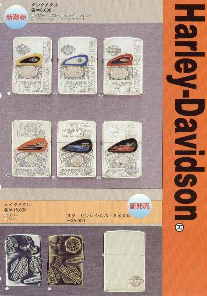 Catalogue ZIPPO 1997 Best selection(Japan version) 5210