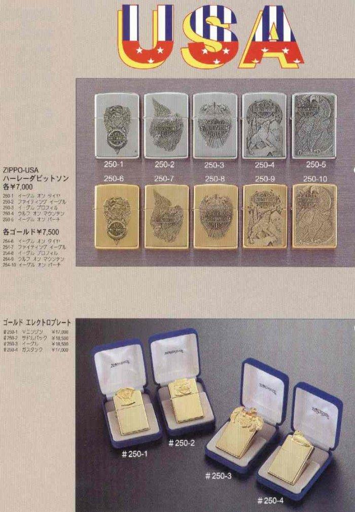 Catalogue ZIPPO 1997 Best selection(Japan version) 5510