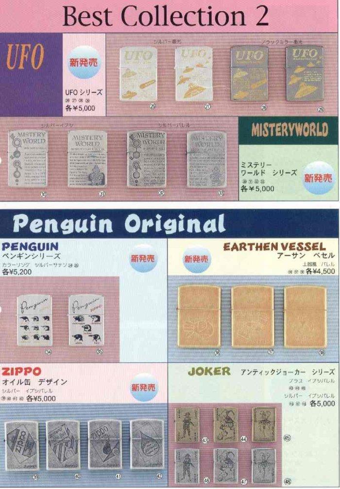 Catalogue ZIPPO 1997 Best selection(Japan version) 5710