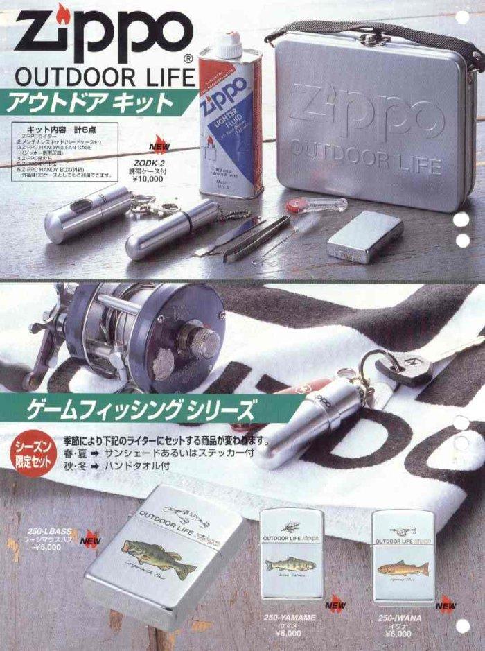 Catalogue ZIPPO 1997 Best selection(Japan version) 5810