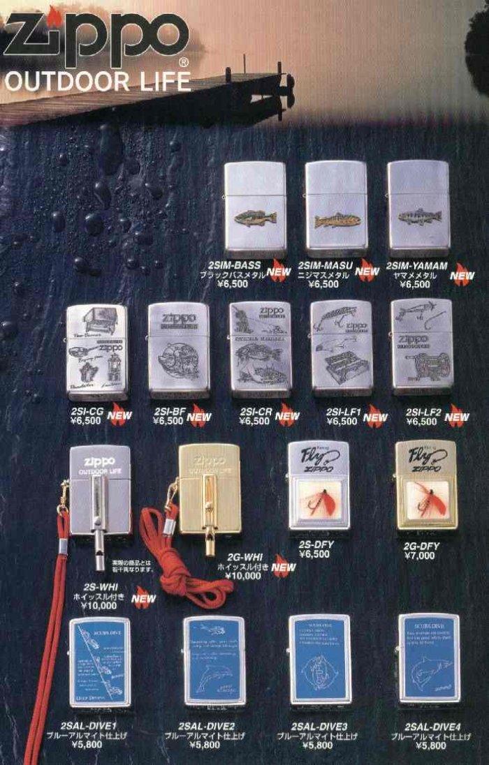 Catalogue ZIPPO 1997 Best selection(Japan version) 6010