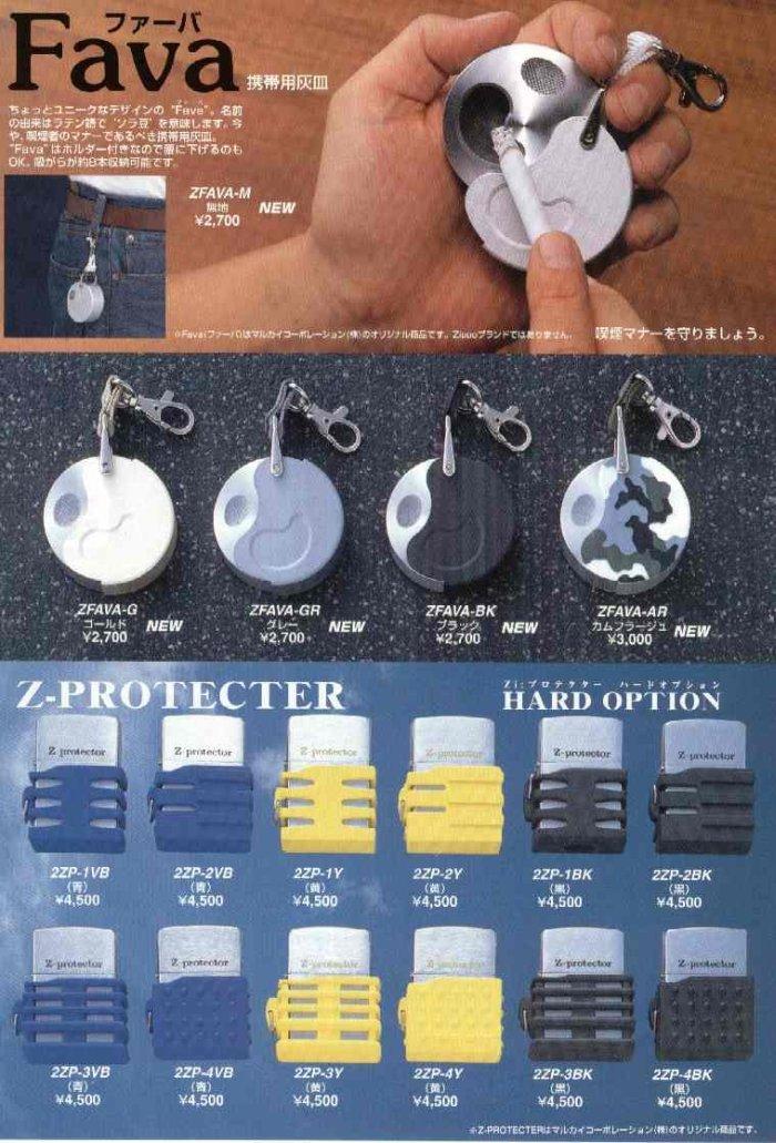 Catalogue ZIPPO 1997 Best selection(Japan version) 6210