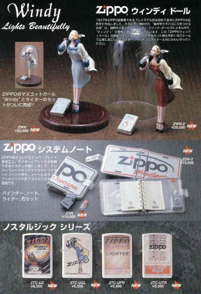 Catalogue ZIPPO 1997 Best selection(Japan version) 6310