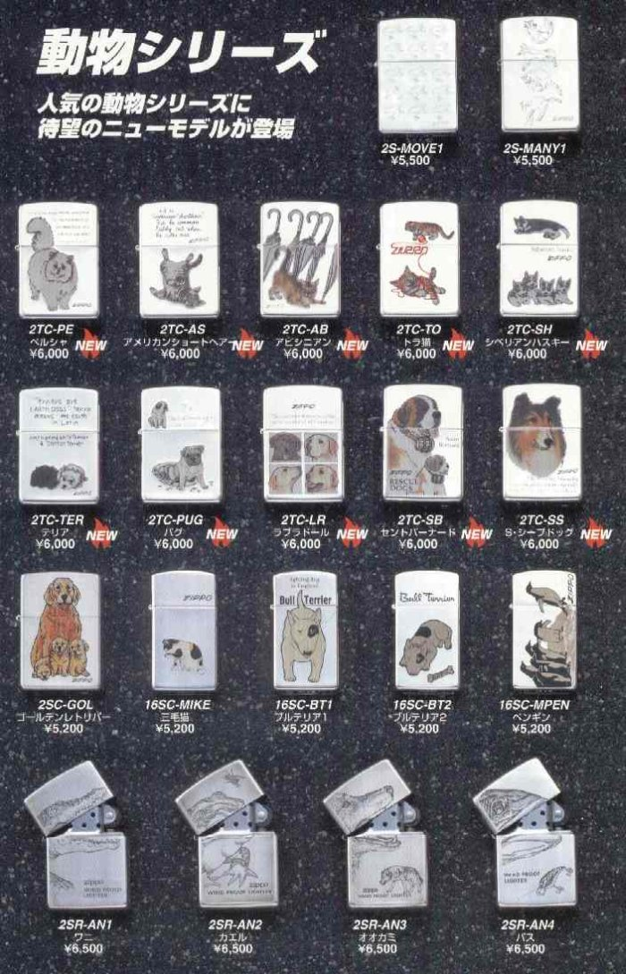 Catalogue ZIPPO 1997 Best selection(Japan version) 6410