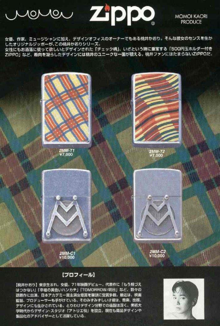 Catalogue ZIPPO 1997 Best selection(Japan version) 6510