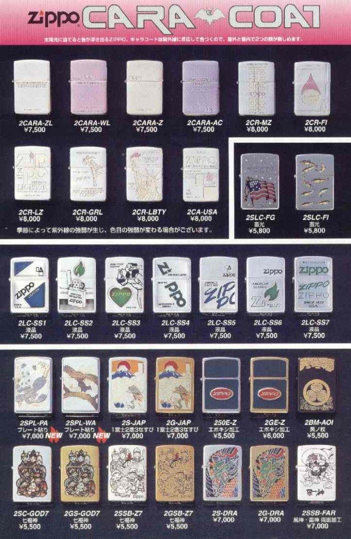 Catalogue ZIPPO 1997 Best selection(Japan version) 6710