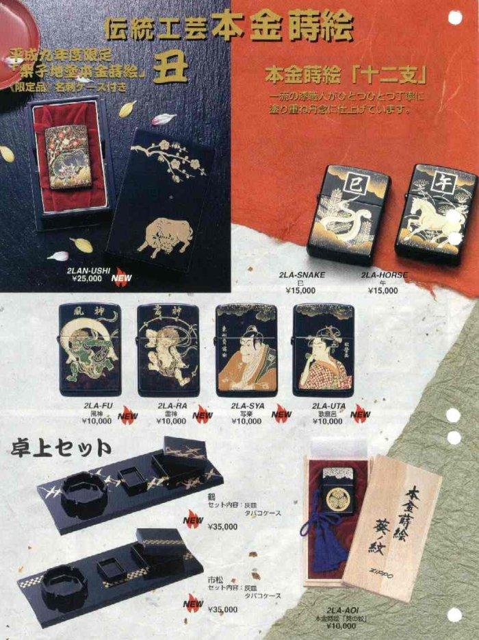 Catalogue ZIPPO 1997 Best selection(Japan version) 6810