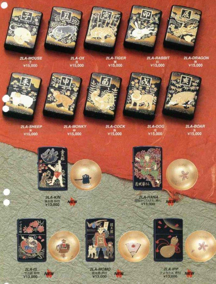 Catalogue ZIPPO 1997 Best selection(Japan version) 6910
