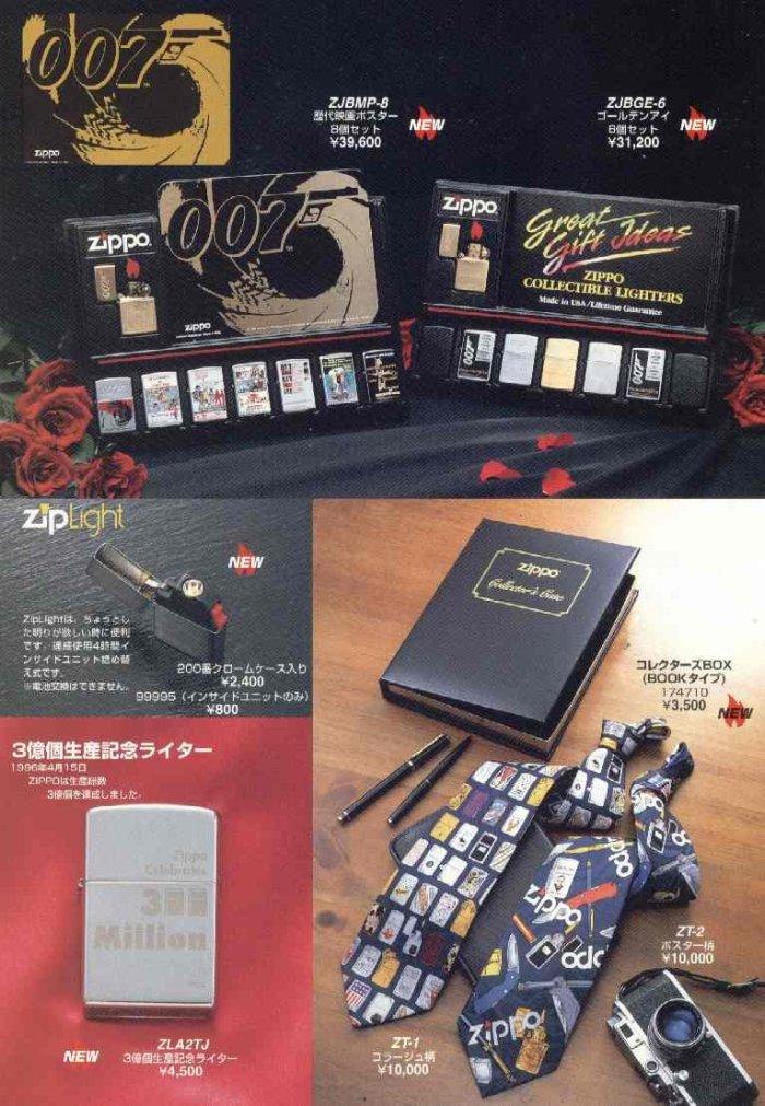 Catalogue ZIPPO 1997 Best selection(Japan version) 7010