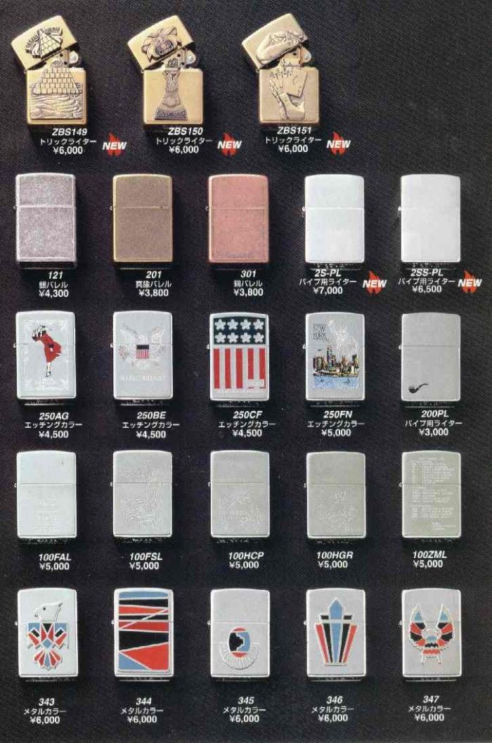 Catalogue ZIPPO 1997 Best selection(Japan version) 7110