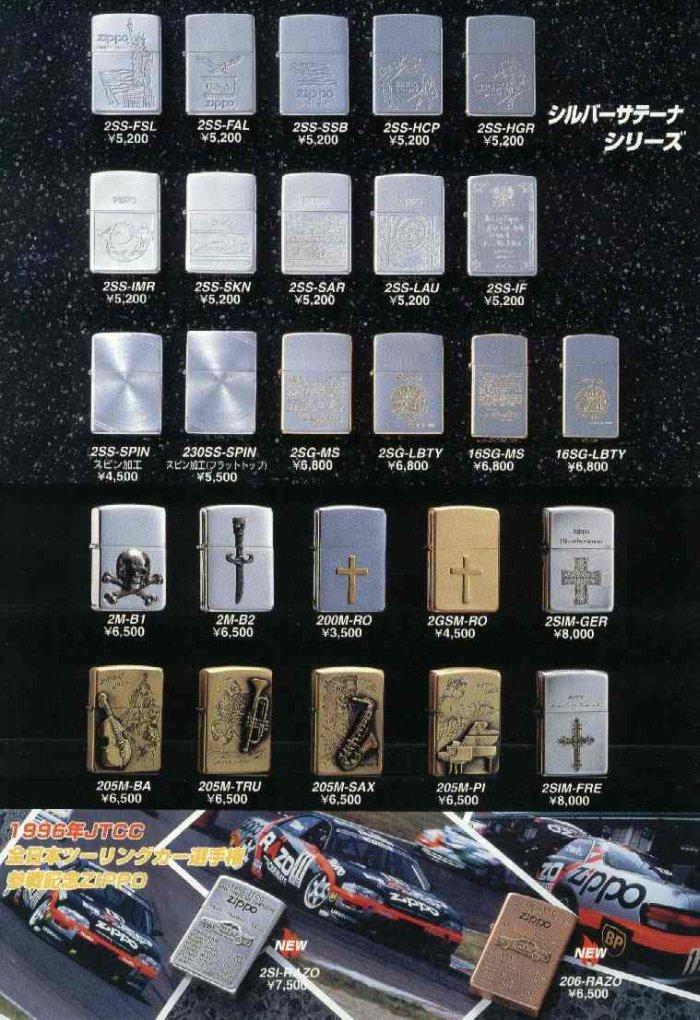 Catalogue ZIPPO 1997 Best selection(Japan version) 7210