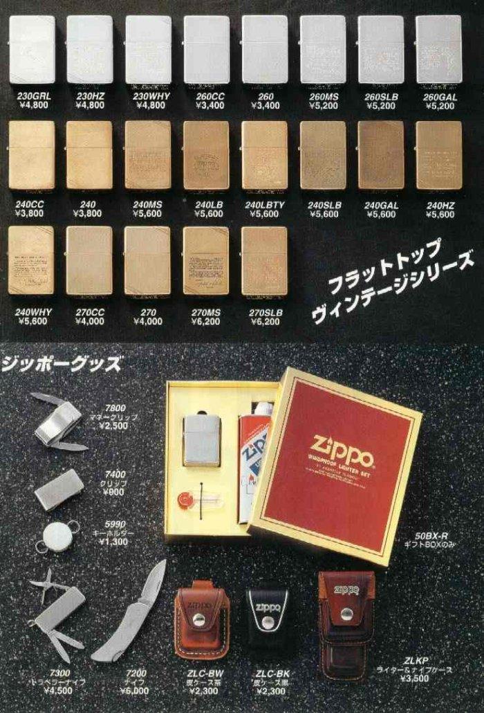 Catalogue ZIPPO 1997 Best selection(Japan version) 7610