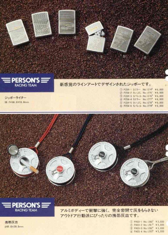 Catalogue ZIPPO 1997 Best selection(Japan version) 7910