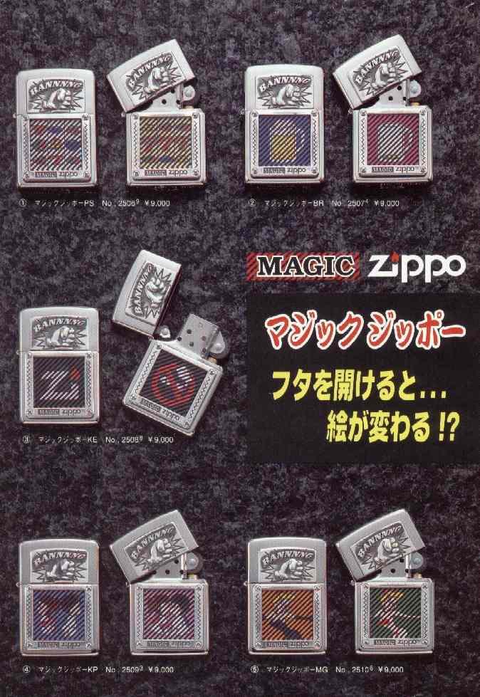 Catalogue ZIPPO 1997 Best selection(Japan version) 8110