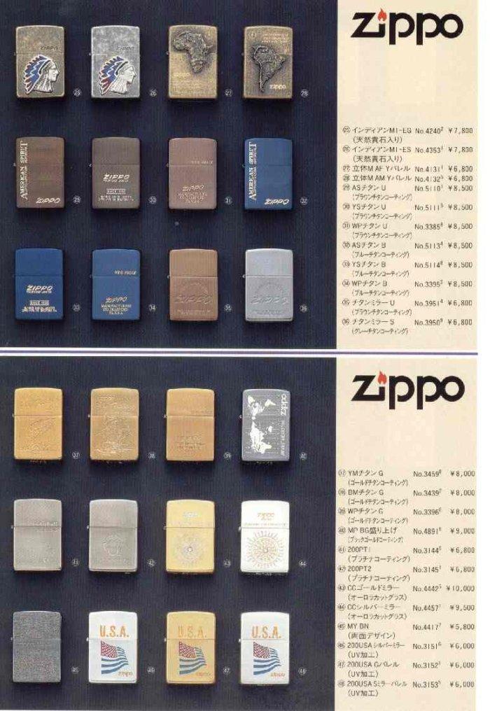Catalogue ZIPPO 1997 Best selection(Japan version) 8310