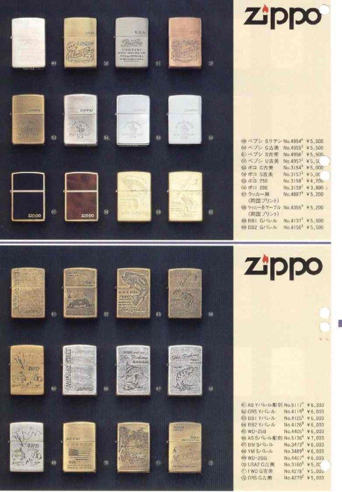 Catalogue ZIPPO 1997 Best selection(Japan version) 8410