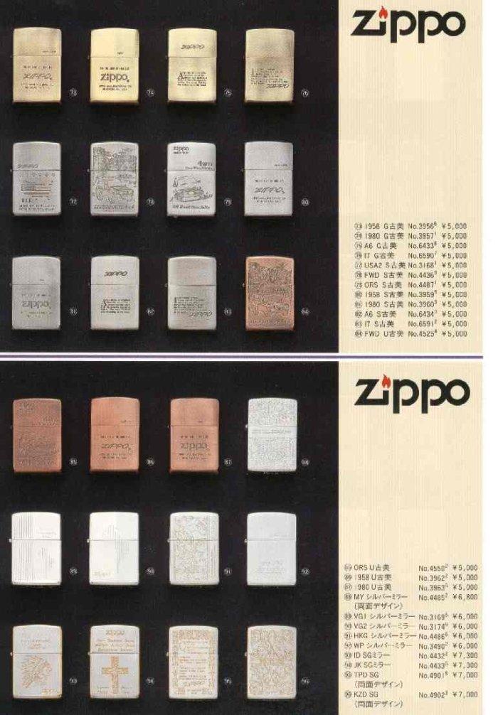 Catalogue ZIPPO 1997 Best selection(Japan version) 8510