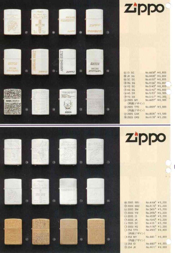 Catalogue ZIPPO 1997 Best selection(Japan version) 8610