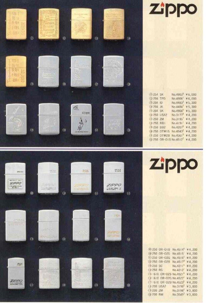 Catalogue ZIPPO 1997 Best selection(Japan version) 8710