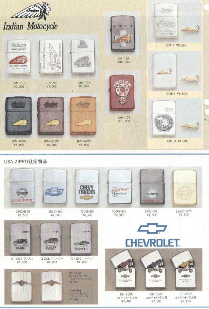 Catalogue ZIPPO 1997 Best selection(Japan version) 9010