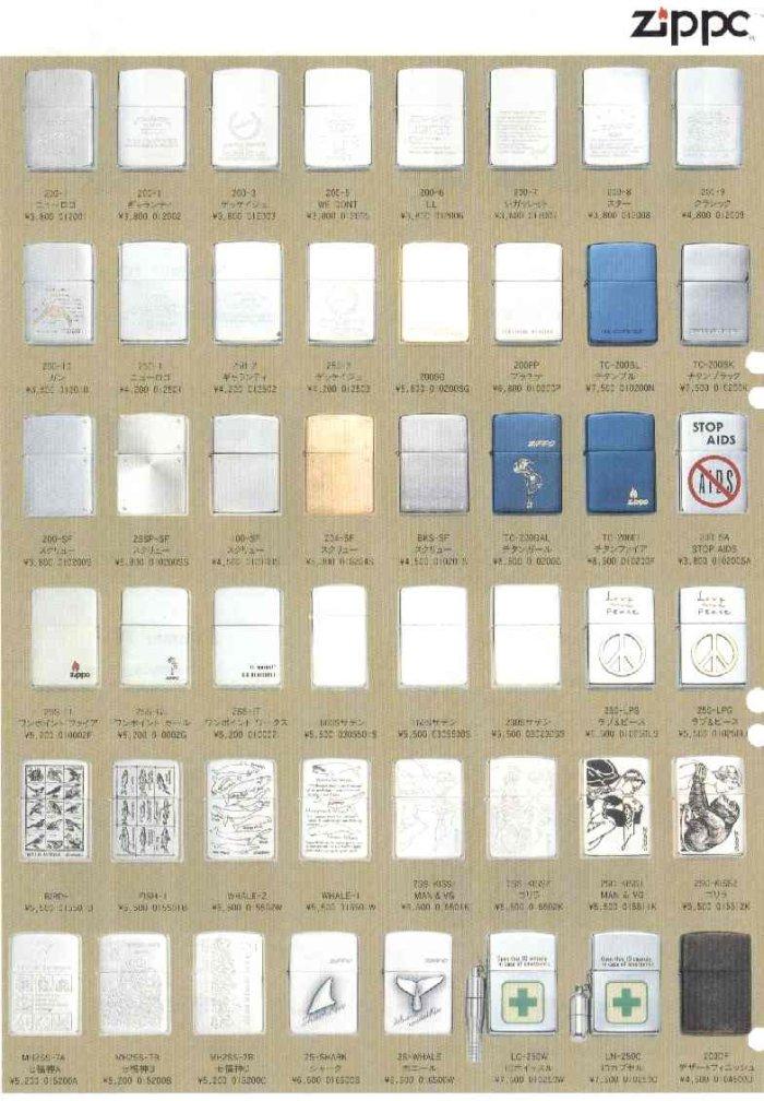 Catalogue ZIPPO 1997 Best selection(Japan version) 9210