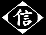 3ème Division - Chuunin