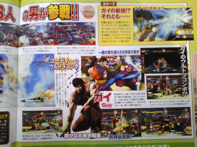 Super Street Fighter 4 09112410