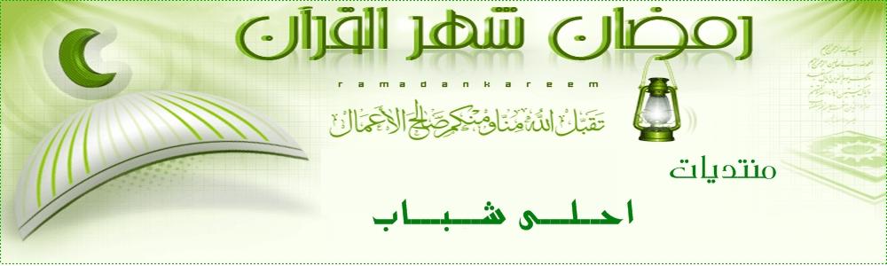 ::: منتديات احلى شباب :::