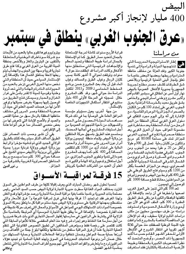 جريدة الجمهورية 12110