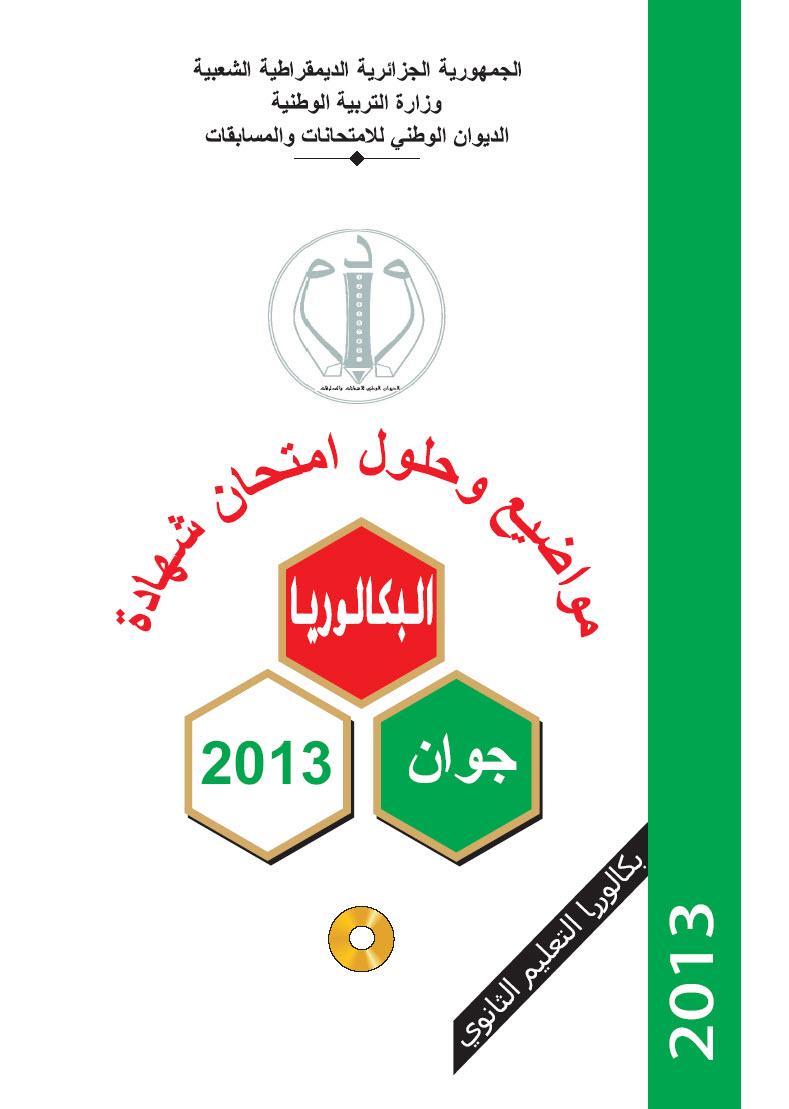 مواضيع وحلول امتحان شهادة البكالوريا 2013 لجميع الشعب 27-06-10