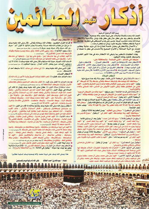 دروس هامة لكل مسلم في شهر رمضان 1310