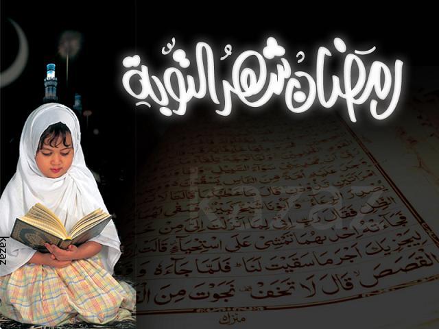 موسوعة علميه عن شهر رمضان 24977611