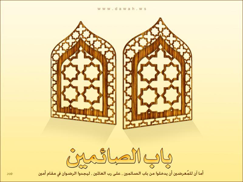 دروس هامة لكل مسلم في شهر رمضان 3110