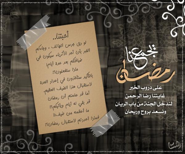 دروس هامة لكل مسلم في شهر رمضان 510