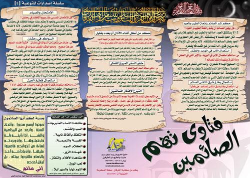 دروس هامة لكل مسلم في شهر رمضان 5710