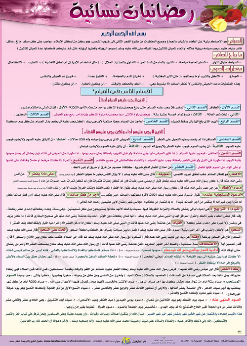 دروس هامة لكل مسلم في شهر رمضان 6310