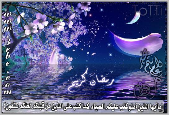 دروس هامة لكل مسلم في شهر رمضان 910