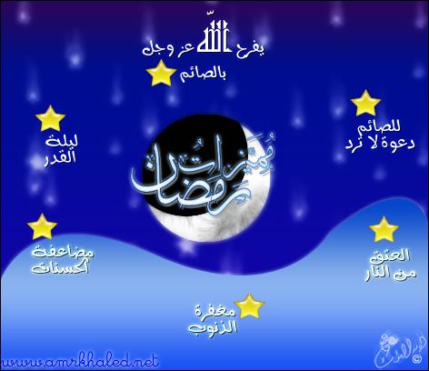 زاد المسلم في قيام ليل رمضان والاعتكاف M_110