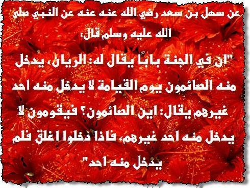 موسوعة علميه عن شهر رمضان M_1210