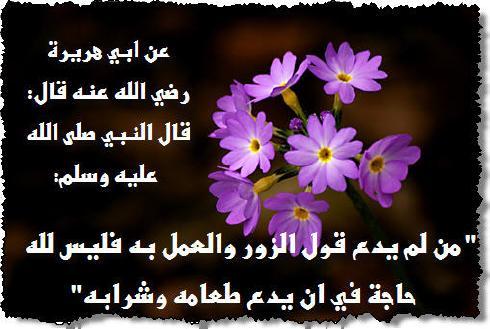 موسوعة علميه عن شهر رمضان M_1410