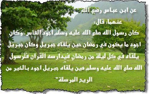 موسوعة علميه عن شهر رمضان M_1710
