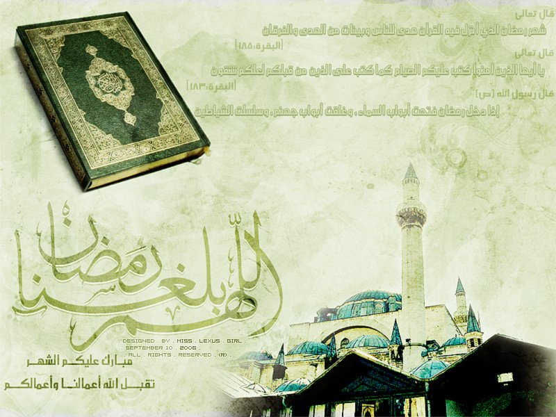 موسوعة علميه عن شهر رمضان M_611