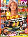 "All Star #6 (Russia) - ""Mracna Vremena"" 0bdf5212"