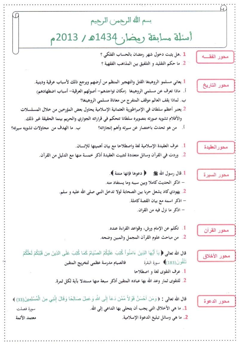 "مسابقة ""رمضان 1434ه/2013"" Ain_m_11"