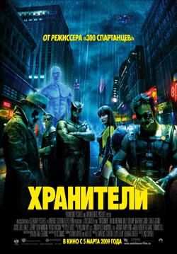 "Фильм ""Хранители"" Watchm10"