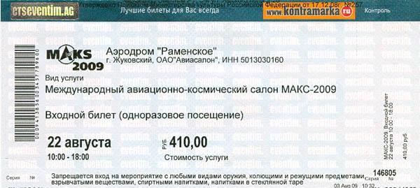 МАКС 2009 - небеса наши!!! 111