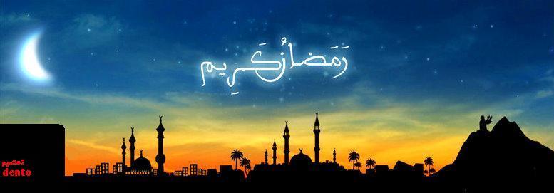 مسابقة رمضان مع منتدى الاشهار العربي كل عام وأنتم بخير ورمضان كريم - صفحة 2 Ramada10