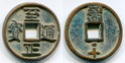 10 cash dynastie Yuan, empereur HuiZong (1333-1368) ... Tozc_212