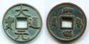10 cash dynastie Yuan, empereur WuZong (1308-1311) Tozc_215